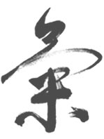 chinese character 2